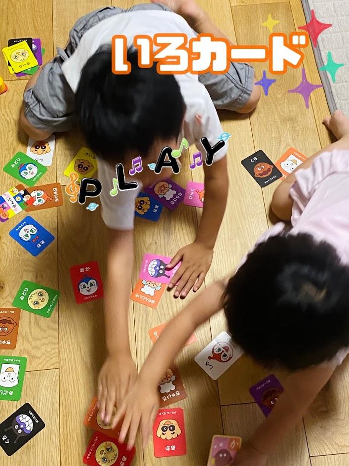 アンパンマンかるたのおすすめ!「脳がすくすく!アンパンマンとカードであそぼう!」色カードで遊ぶ
