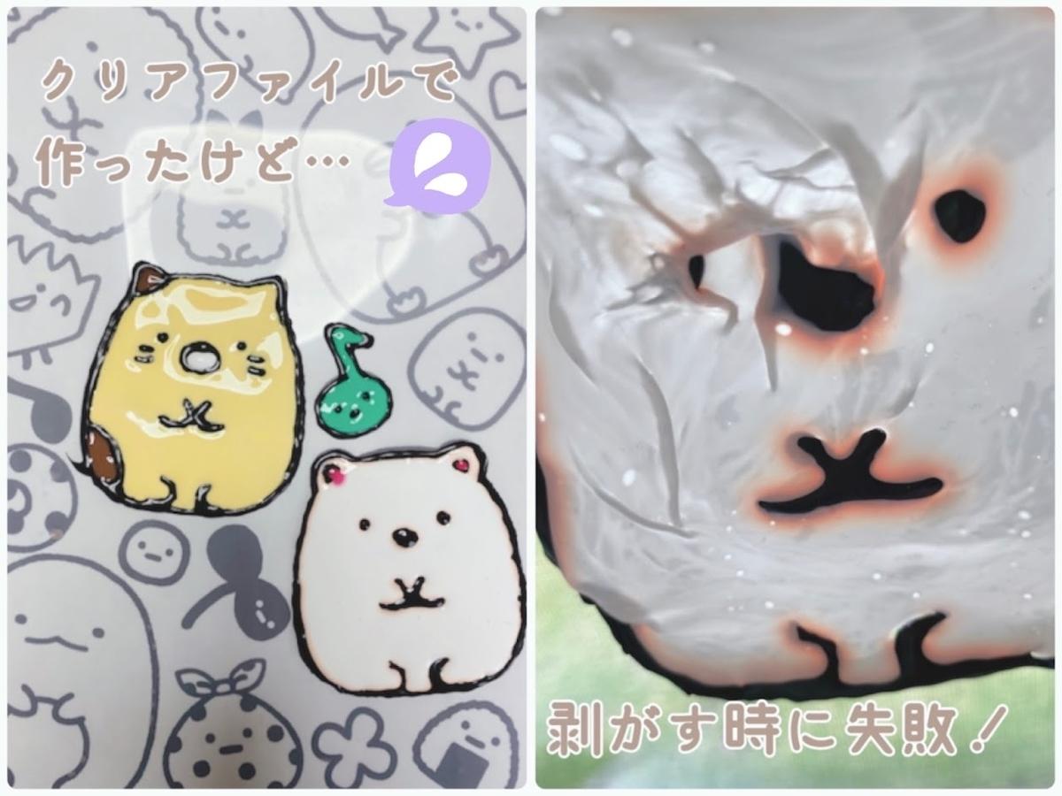 【セリア】ガラス絵の具で窓ガラスシールを手作り(すみっコぐらし)クリアファイル