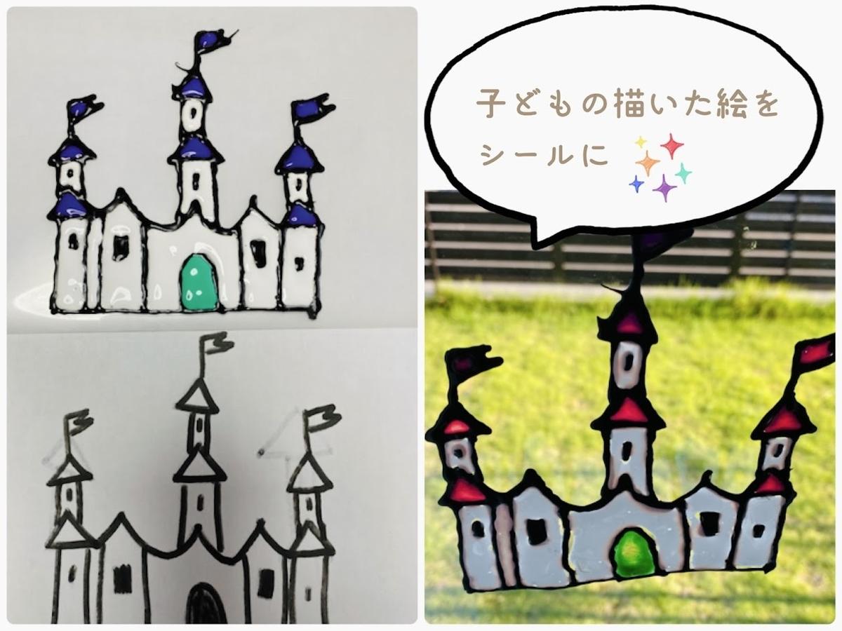 【セリア】ガラス絵の具で窓ガラスシールを手作り(子どもの描いた絵をなぞって手作り)