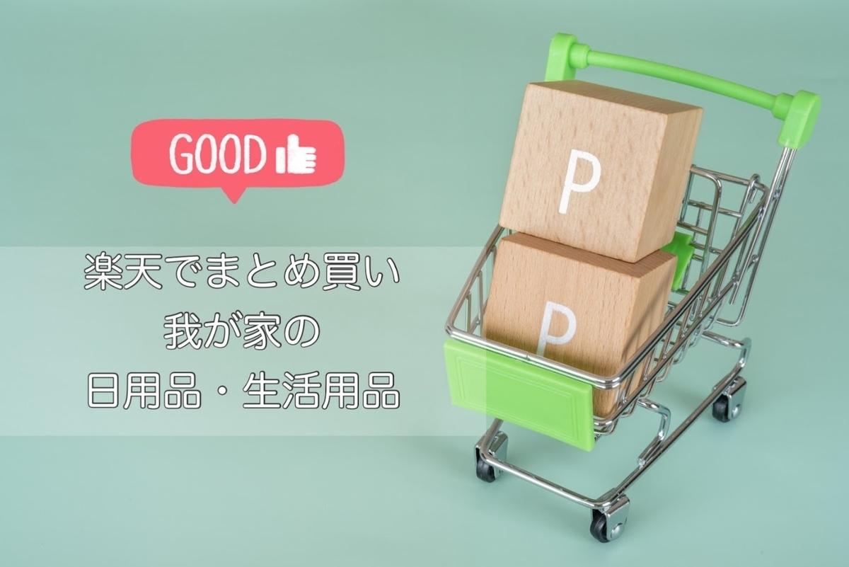 【楽天でまとめ買い】日用品・生活用品(4人家族)リスト