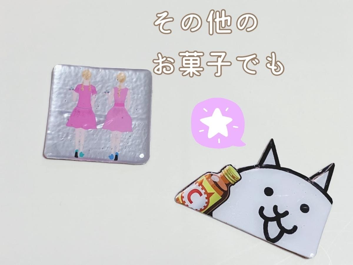 レジン初心者の作品例*お菓子パッケージでマグネット