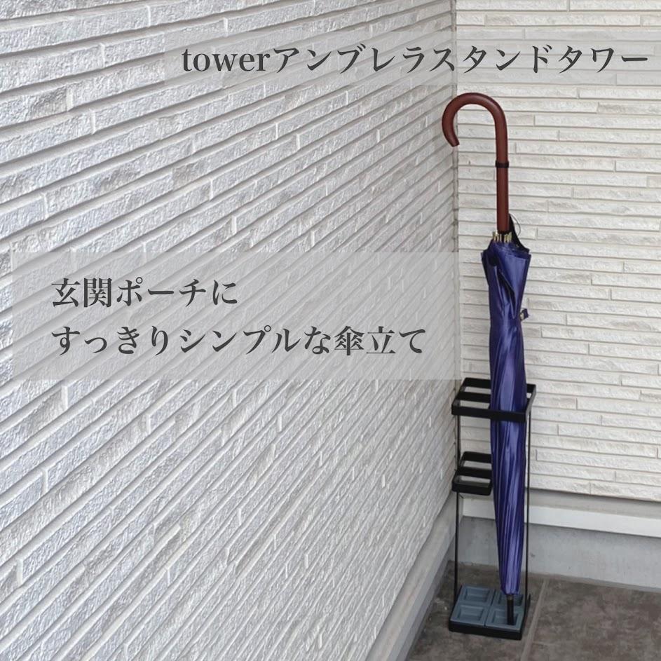 山崎実業『tower』アンブレラスタンドタワー・傘立てを購入!