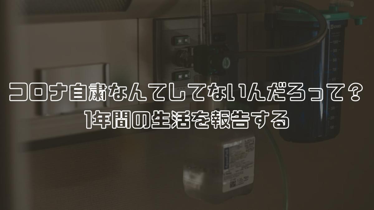 f:id:konoyarouu1:20210516174644p:plain