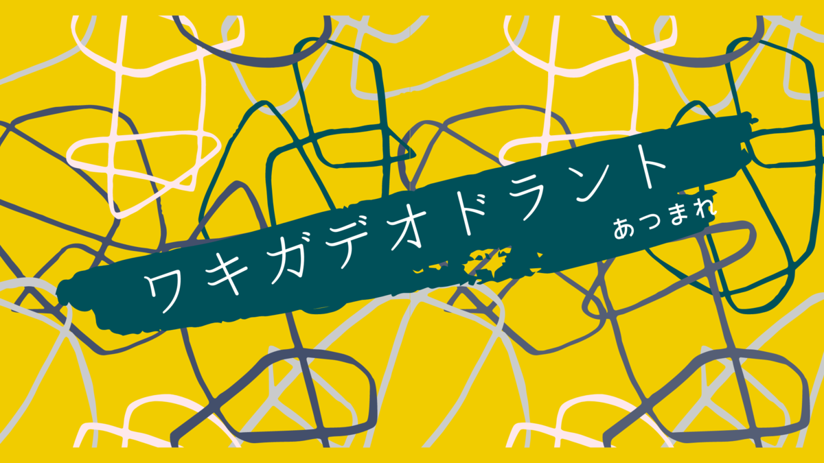 f:id:konoyarouu1:20211006173417p:plain