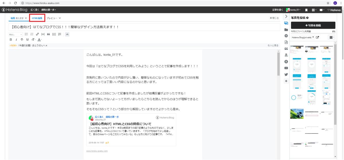 hatena_html