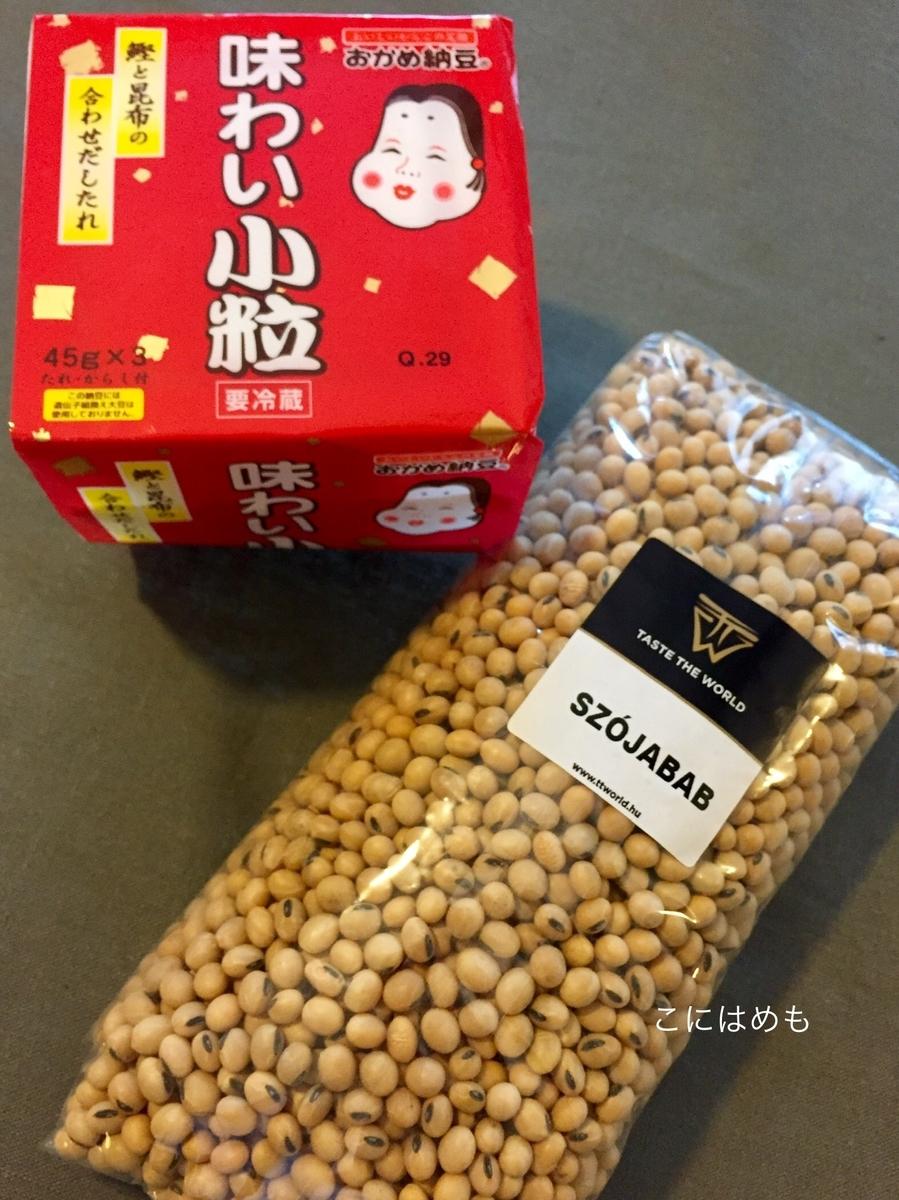 納豆とハンガリー産大豆。