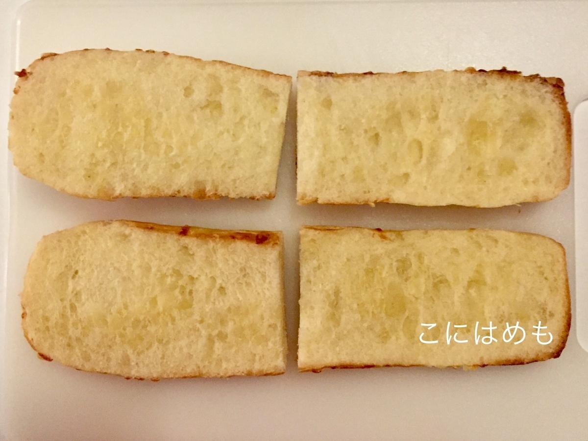 パンを半分にスライスする。