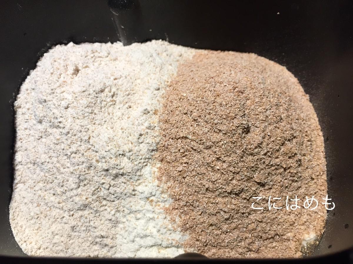 HBのパンケースにお水、強力粉、薄力粉、全粒粉、小麦胚芽を入れてこねる。