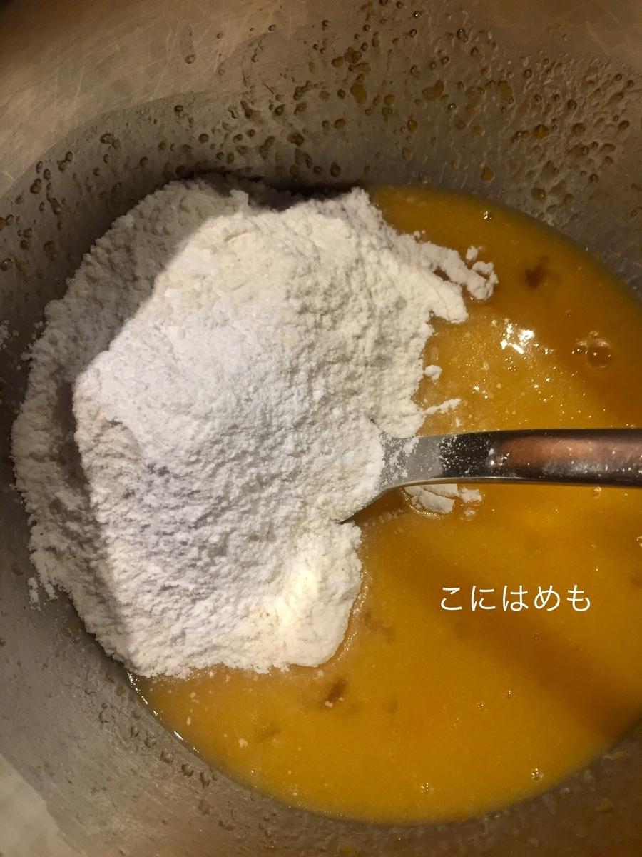 薄力粉、ベーキングパウダーを入れて混ぜる。