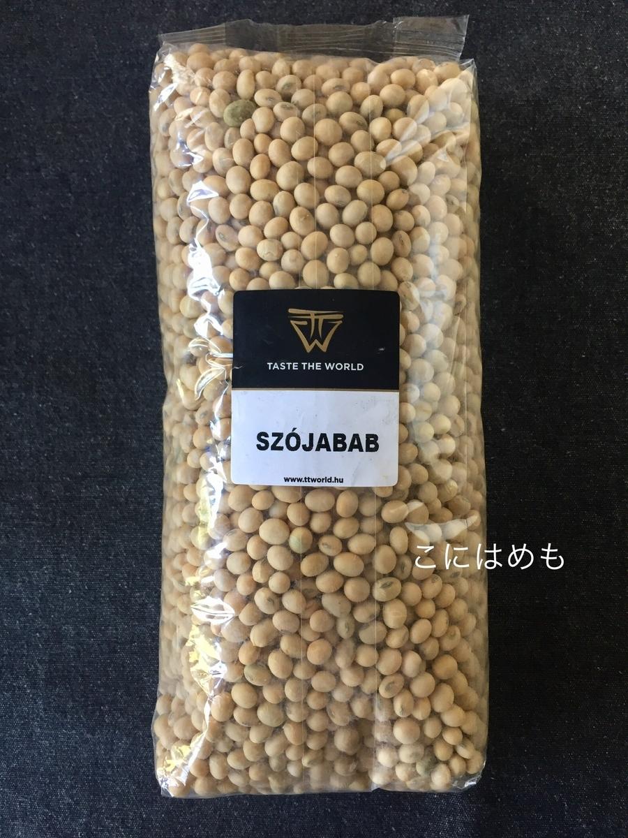 ハンガリーの大豆。
