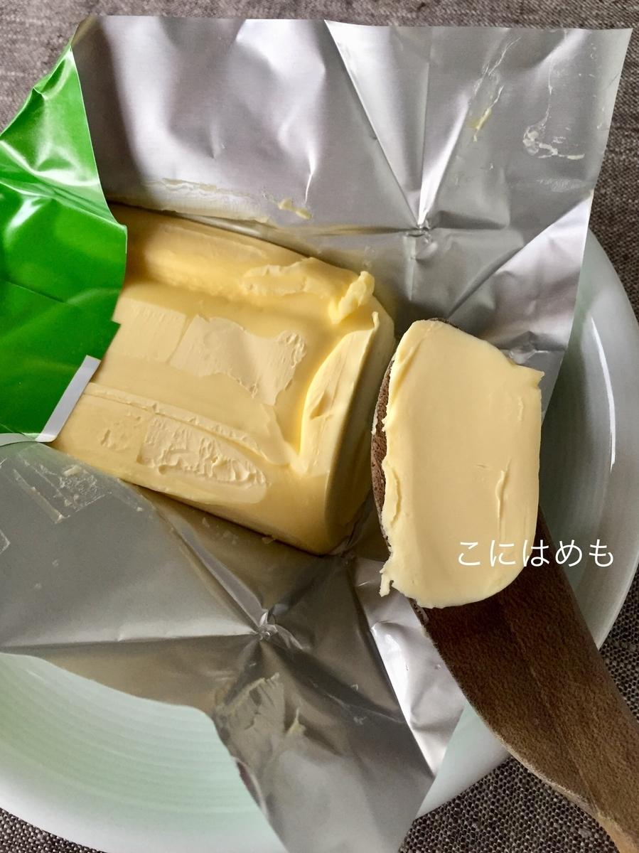 アイルランド産バター「Dublin Dairy:ダブリン デイリー」を開ける。