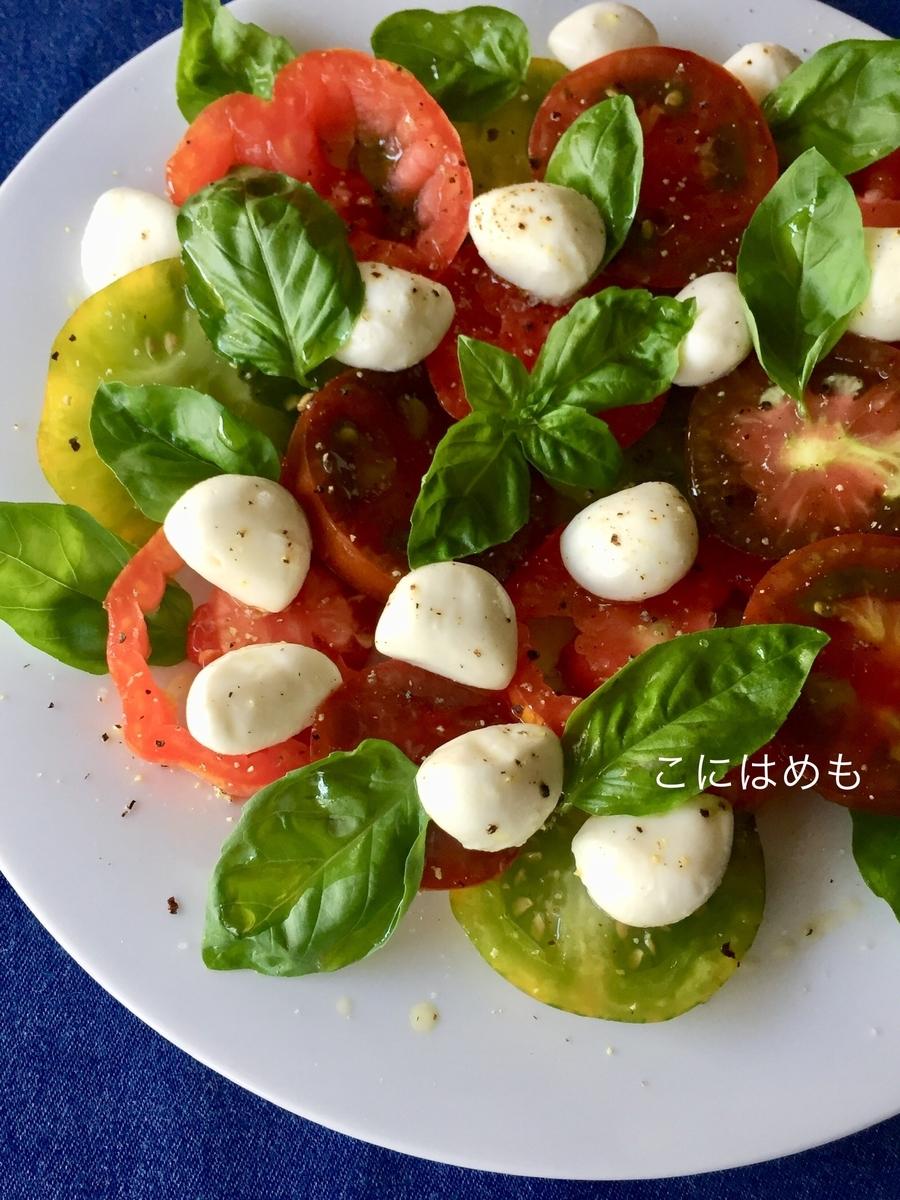 カラフルトマトの「Caprese:カプレーゼ」