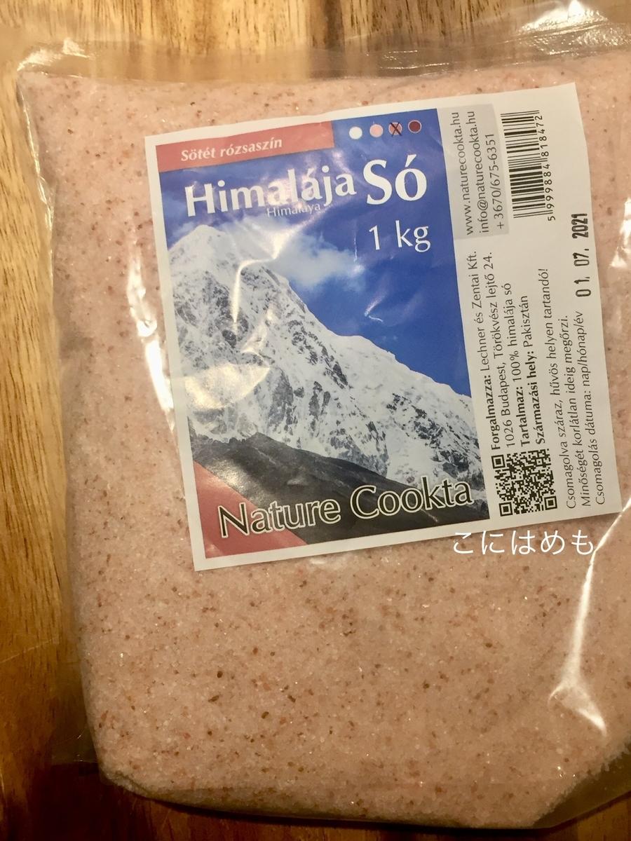 ヒマラヤ岩塩とポーランドのウォッカ。