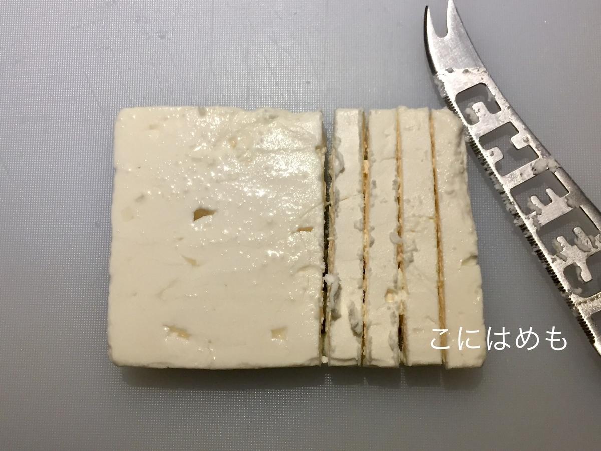 フェタチーズをカットする。