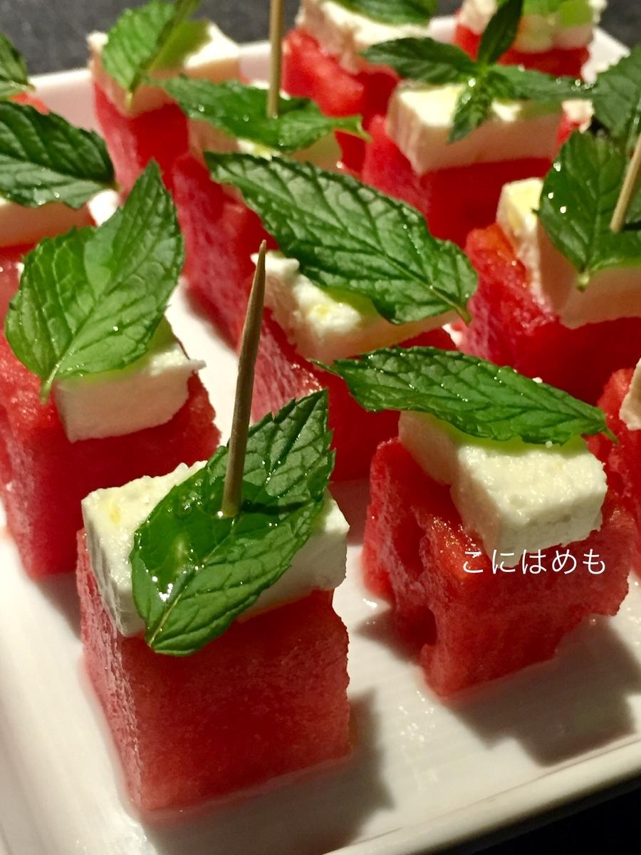 【ギリシャ料理】夏にぴったり!スイカとフェタチーズ「karpuzi me feta:カルポージ メ フェータ」