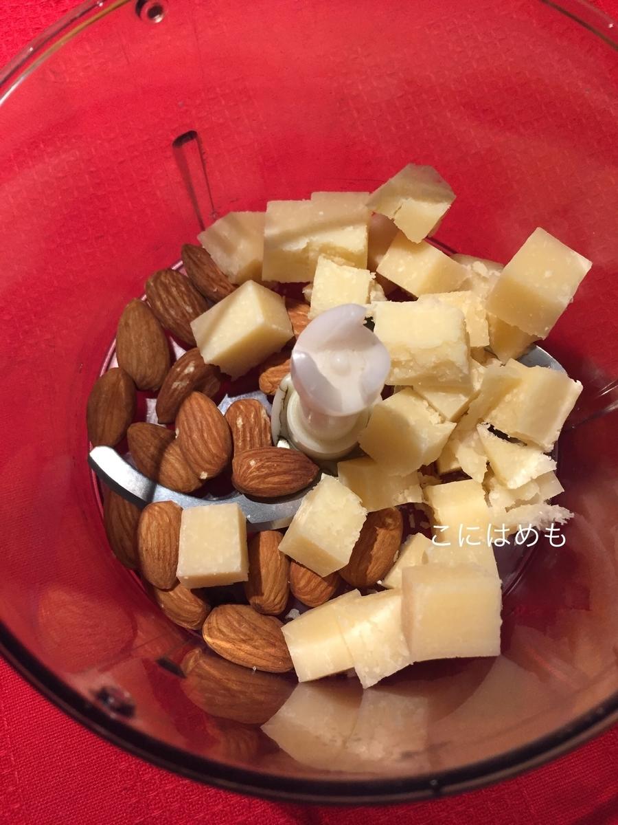 フードプロセッサーにアーモンド、パルメザンチーズ、バジル、にんにく、オリーブオイル、塩を入れて攪拌する。