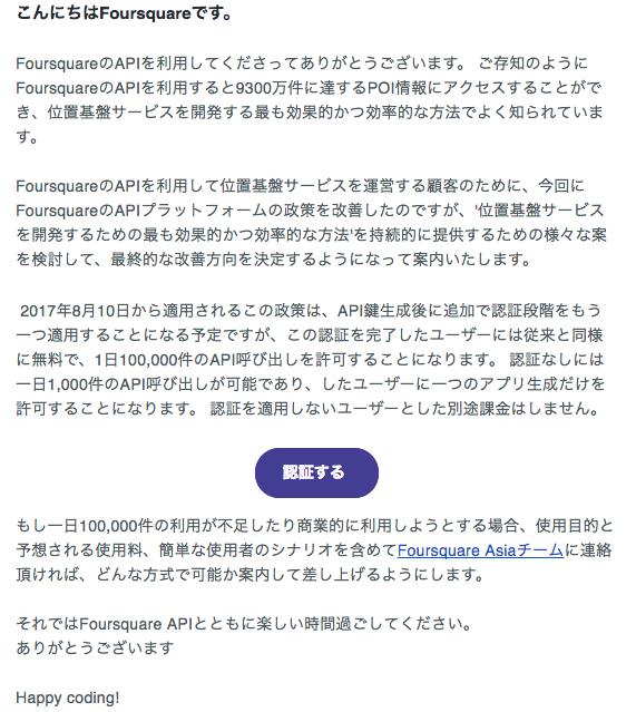 f:id:koogawa:20170824001835p:plain