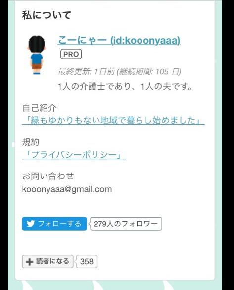 f:id:kooonyaaa:20171023104928p:plain