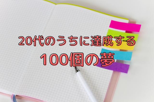 20代のうちに達成する 100個の夢