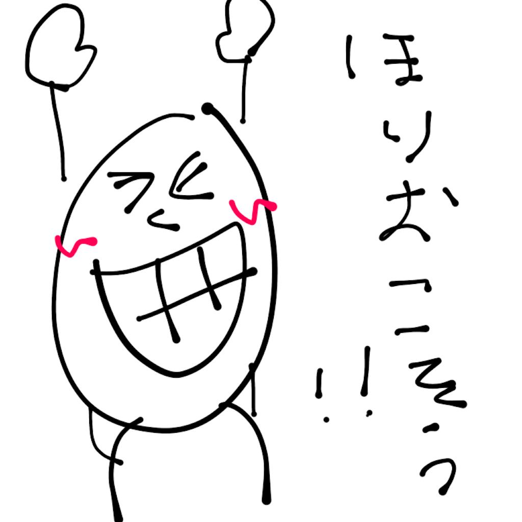 f:id:kooota-0127:20200523144302p:image