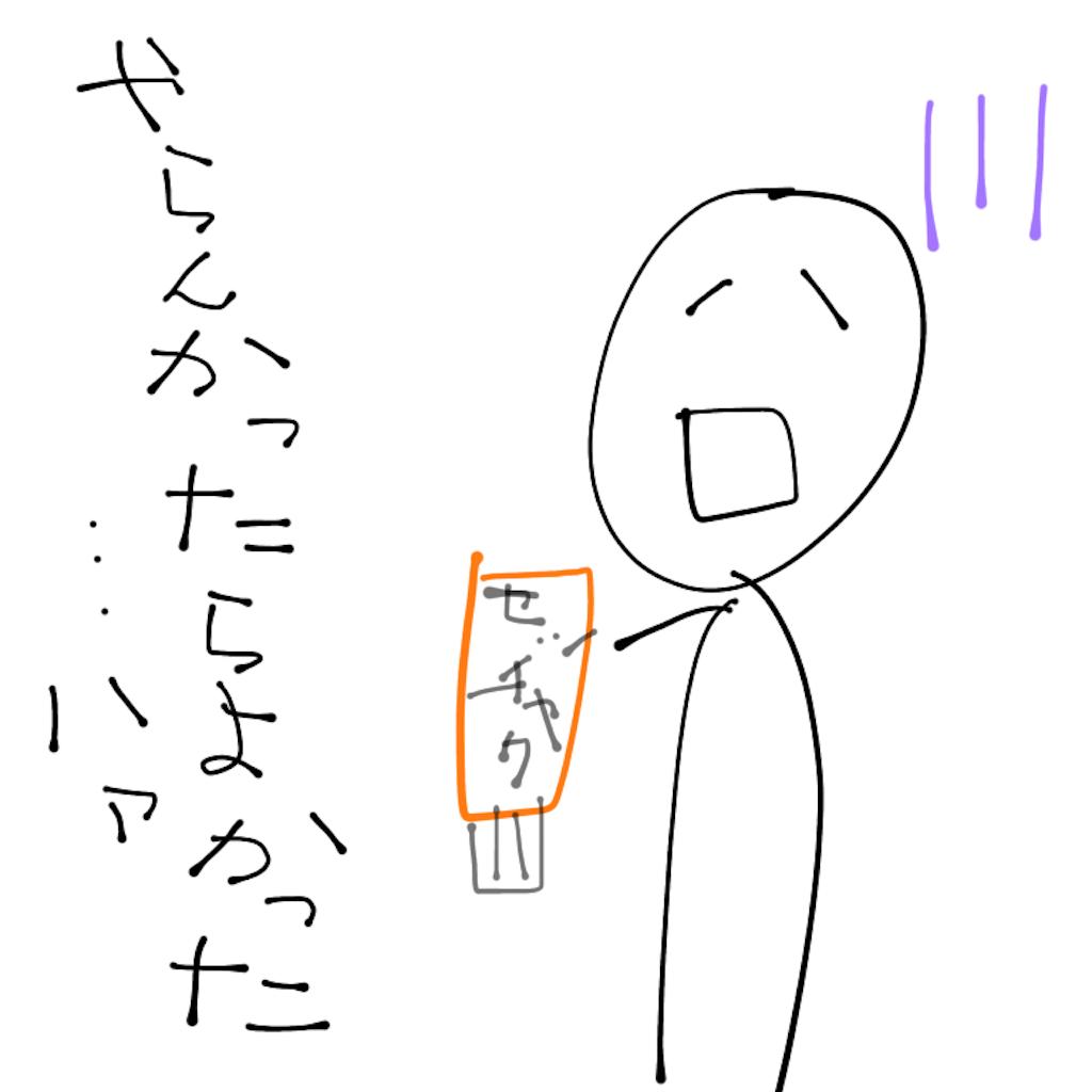 f:id:kooota-0127:20200523151415p:image