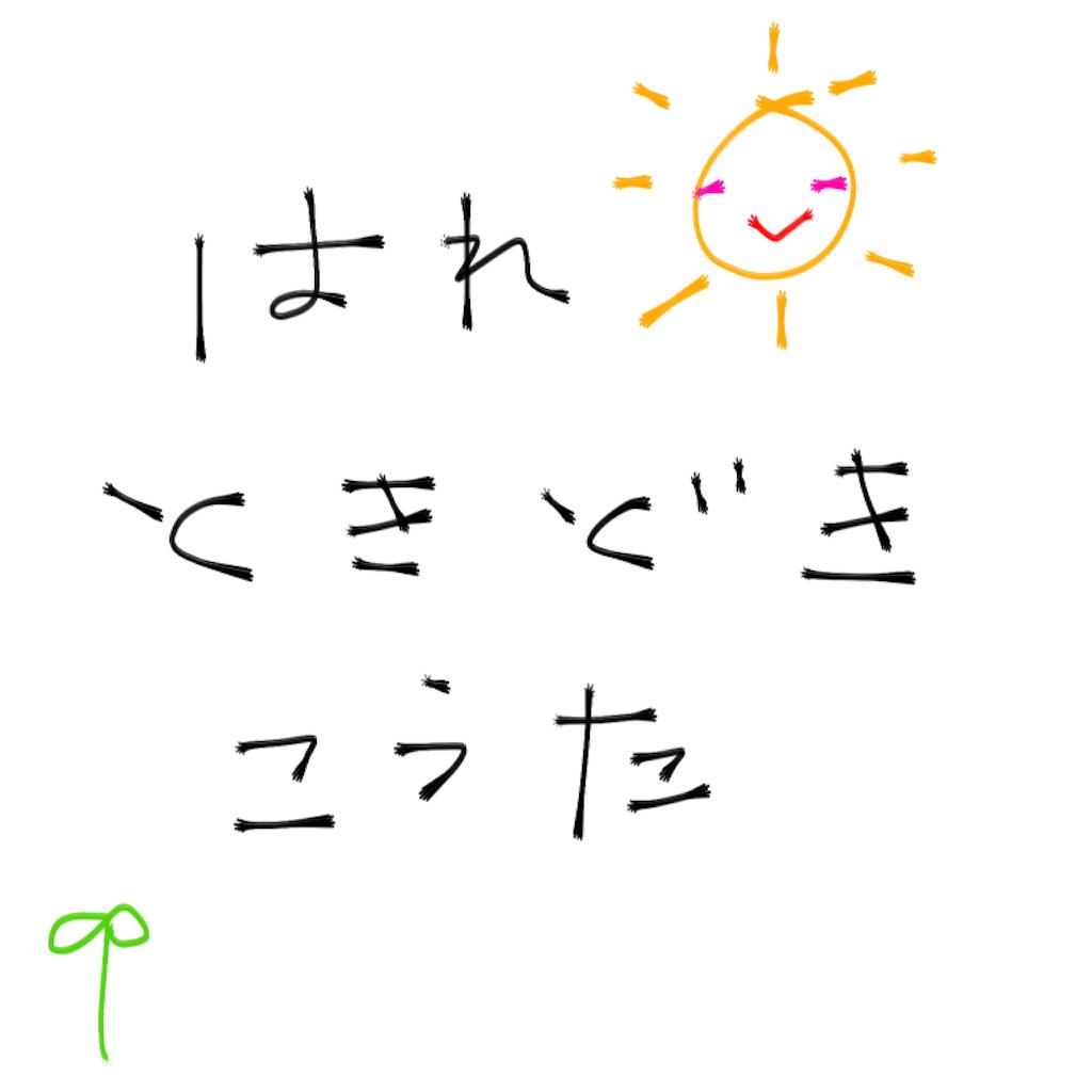 f:id:kooota-0127:20200525191414p:image
