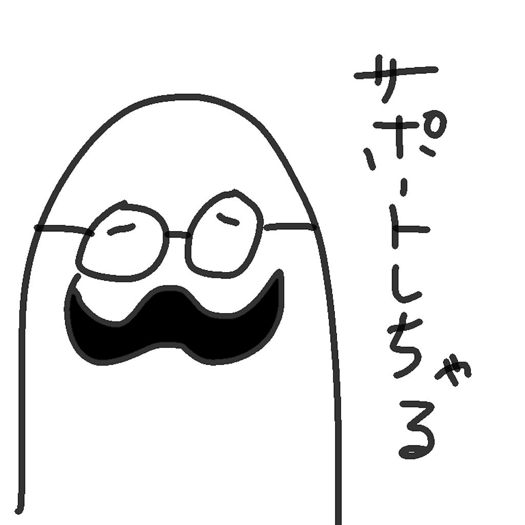 f:id:kooota-0127:20200602075556p:image