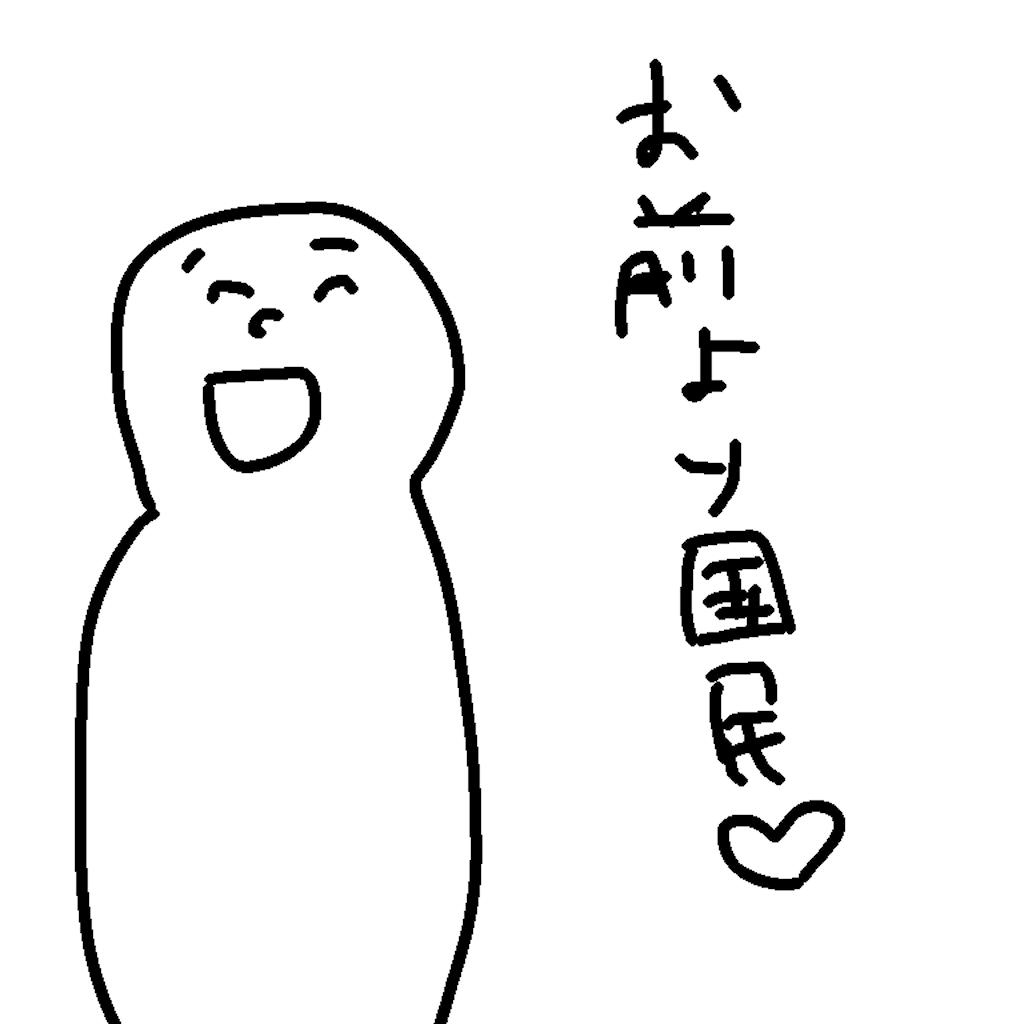 f:id:kooota-0127:20200605075432p:image