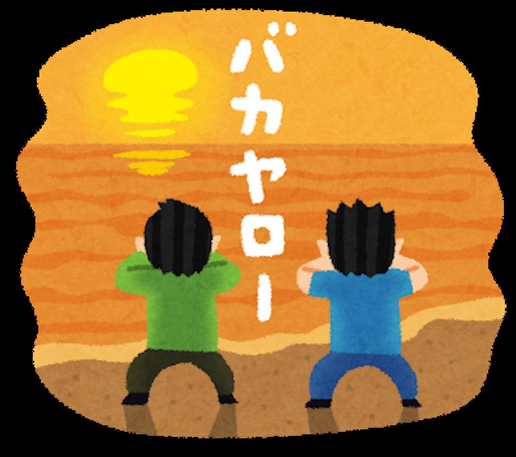 f:id:kooota-0127:20200619235914p:image
