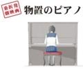 映画「物置のピアノ」