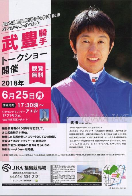 [微笑桃子][活動][hotapi][活動]在仙台的aeru在6月25日星期一進行桑折町的PR!
