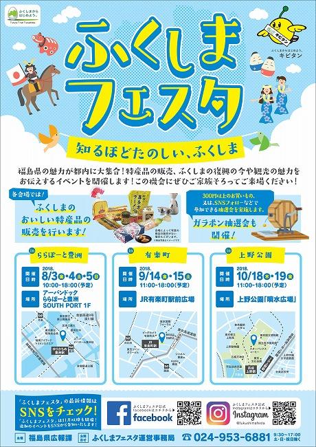 [イベント][ホタピー]【イベント】10/18〜19「ふくしまフェスタin上野公園」開催だよ!!