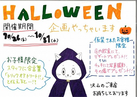 [イベント][ホタピー][Legare koori]【Legare koori・PizzaSta】10/26(金)〜10/31(水)ハロウィンイベント開催!!