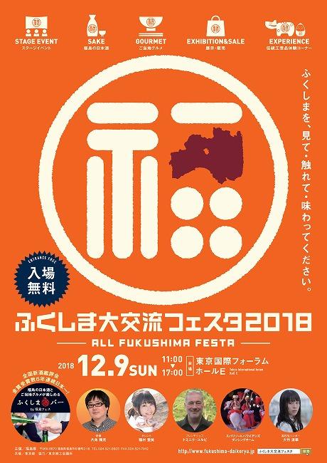 [イベント][ホタピー]【イベント】12/9(日)ふくしま大交流フェスタ2018に参加するよ!