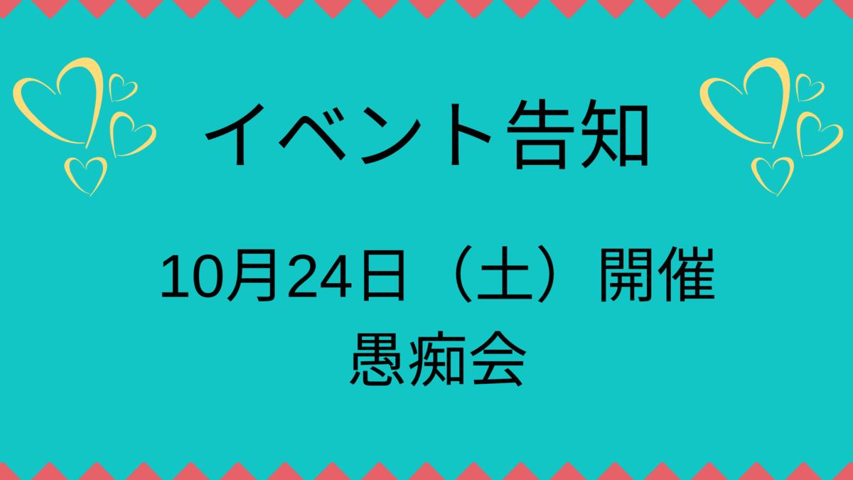 f:id:koot023:20201003225753p:plain