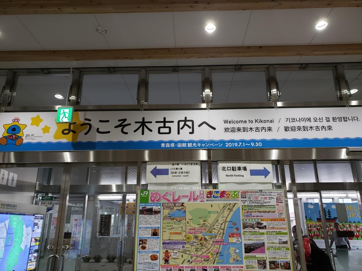 f:id:kootabi:20190906161849j:plain