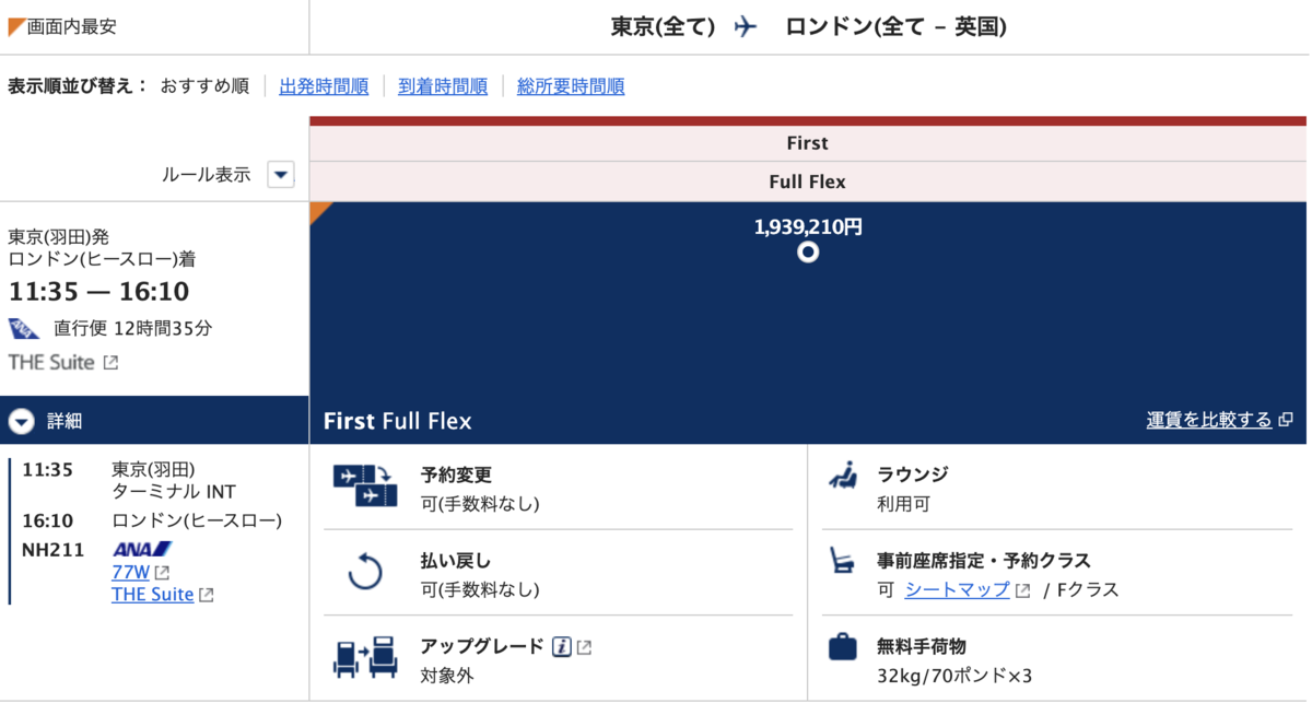 f:id:kootabi:20191014120539p:plain