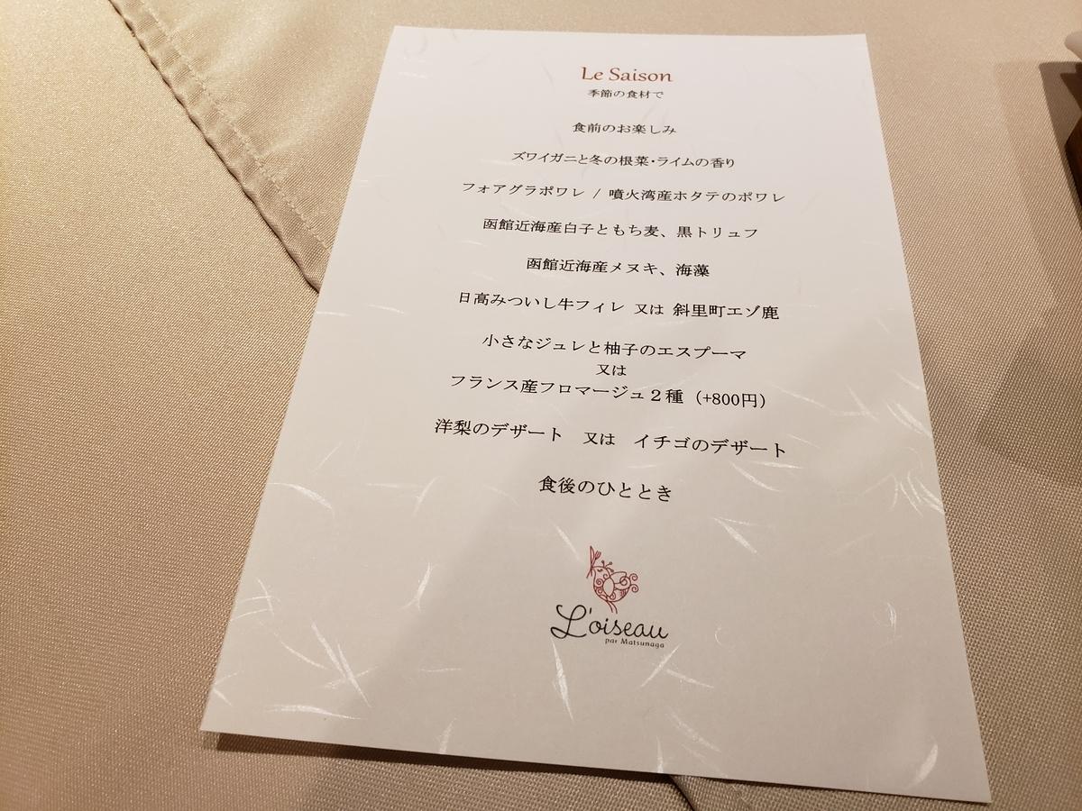 f:id:kootabi:20200125003531j:plain