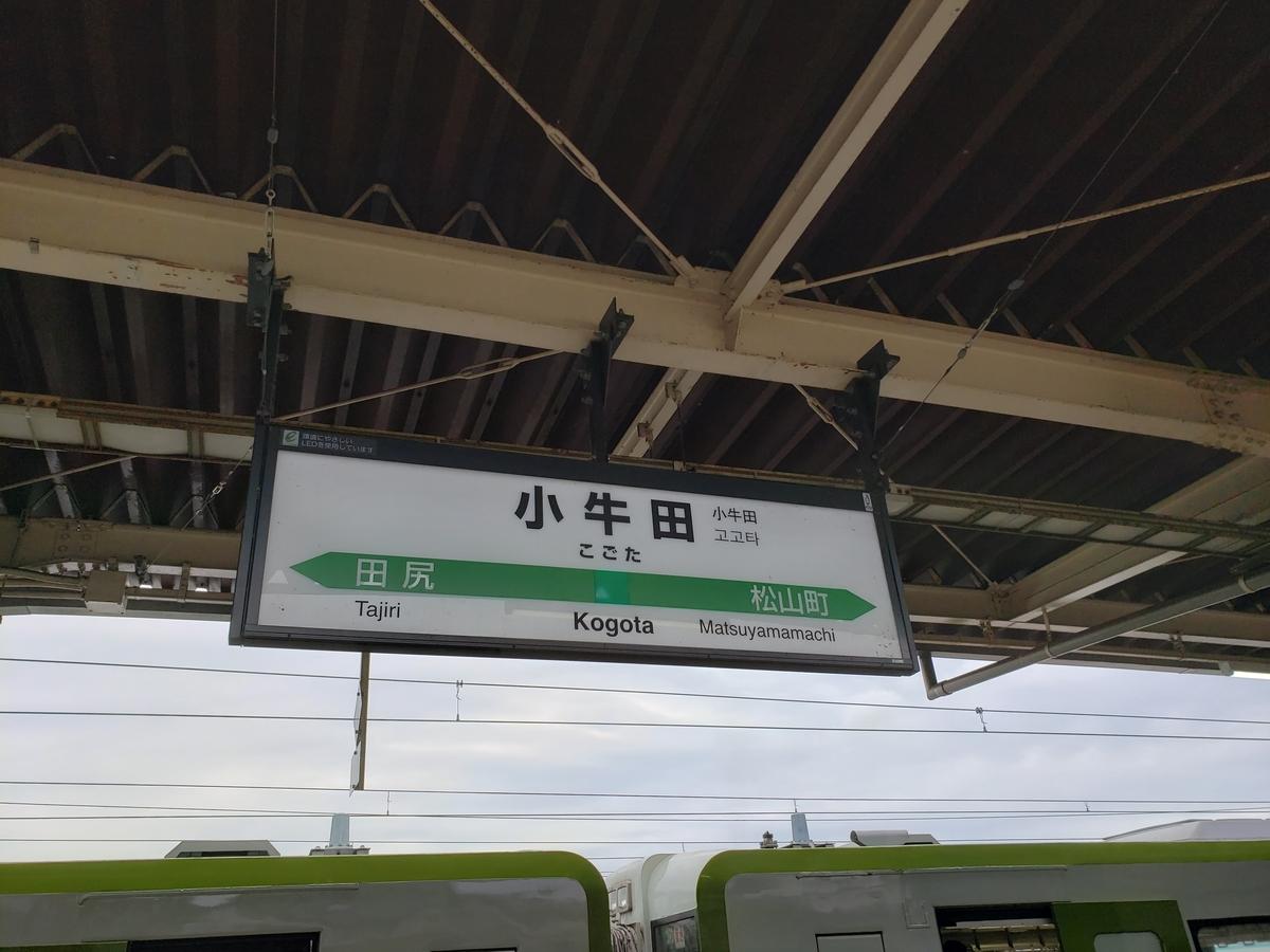 f:id:kootabi:20200204010734j:plain
