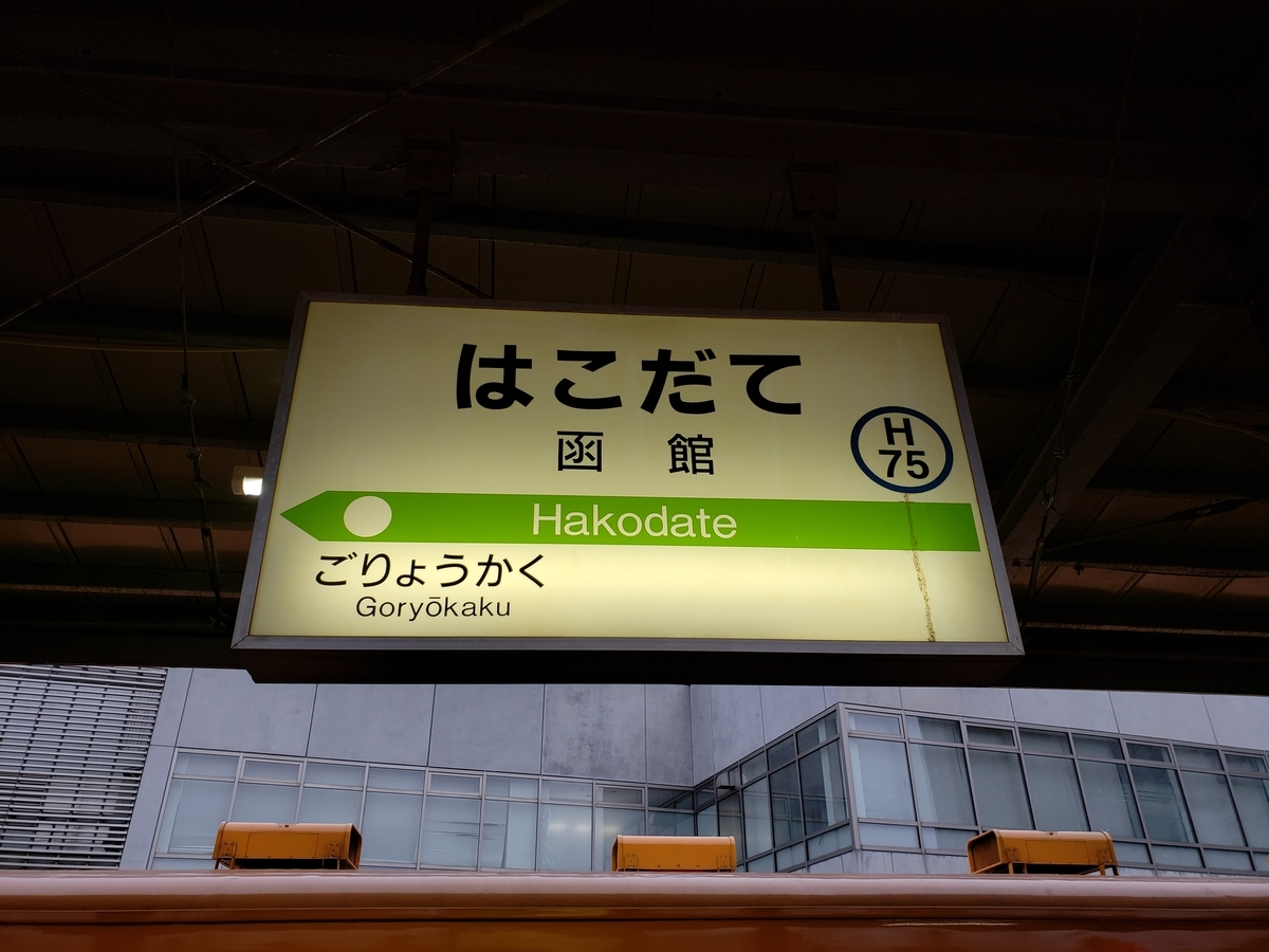 f:id:kootabi:20200328182700j:plain