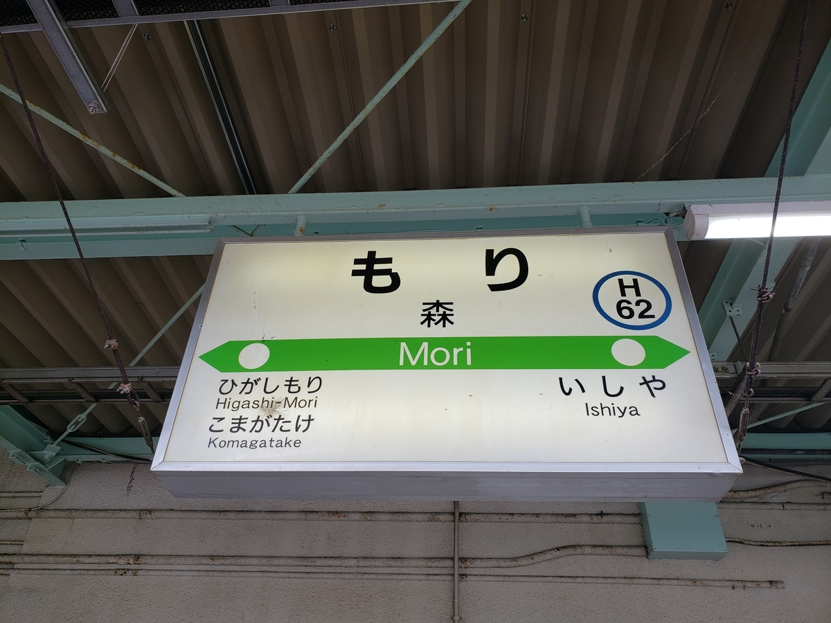 f:id:kootabi:20200328203101j:plain