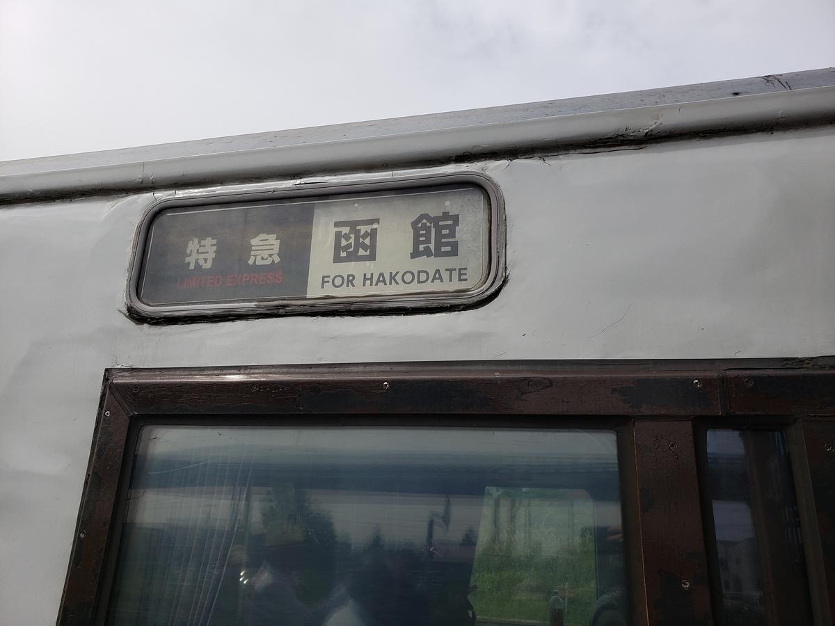 f:id:kootabi:20200328203549j:plain