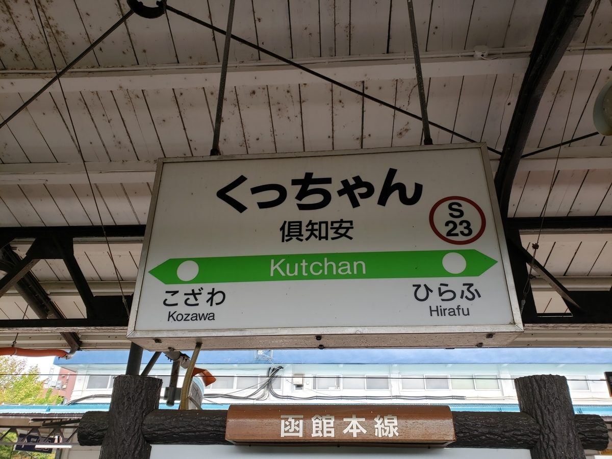 f:id:kootabi:20200329212103j:plain