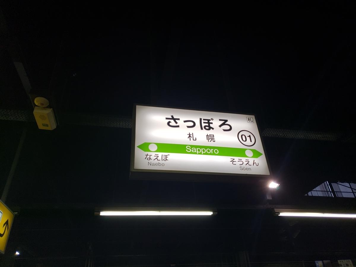 f:id:kootabi:20200329212413j:plain