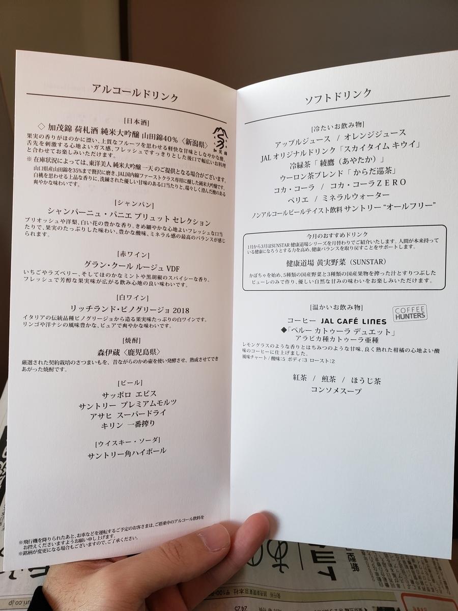f:id:kootabi:20200419164816j:plain
