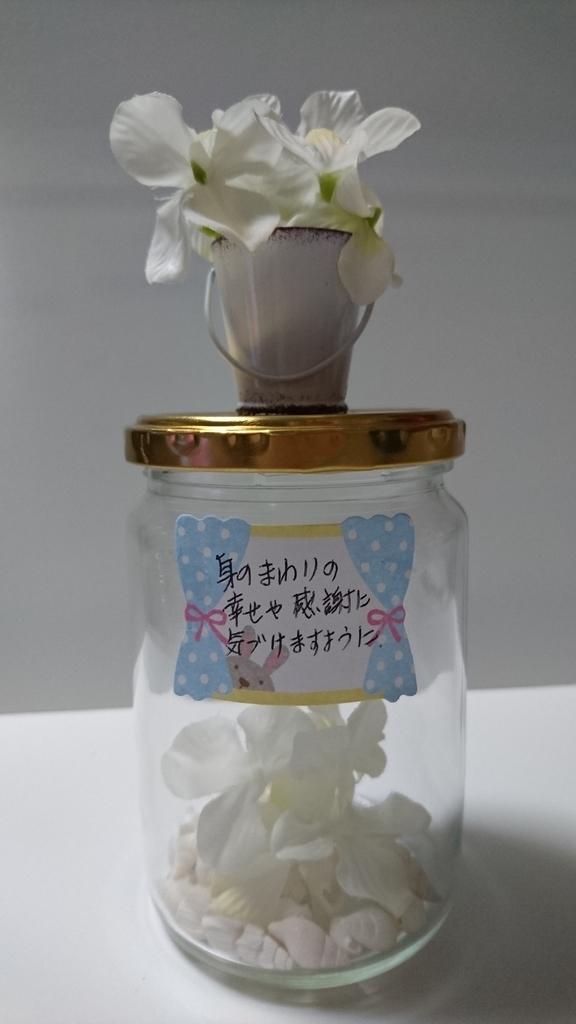 f:id:kooun-shiawase:20180929224328j:plain