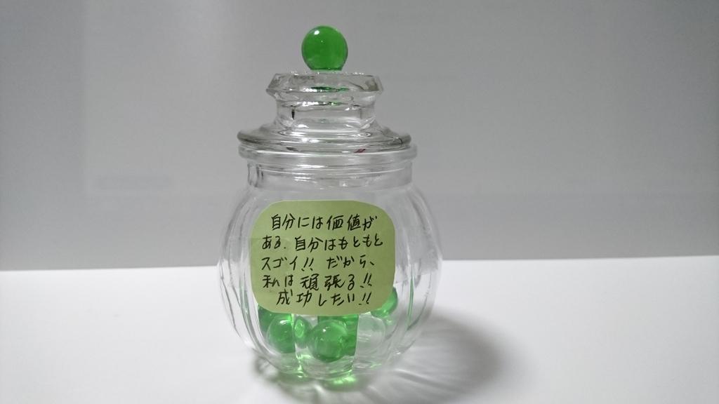 f:id:kooun-shiawase:20181006220856j:plain