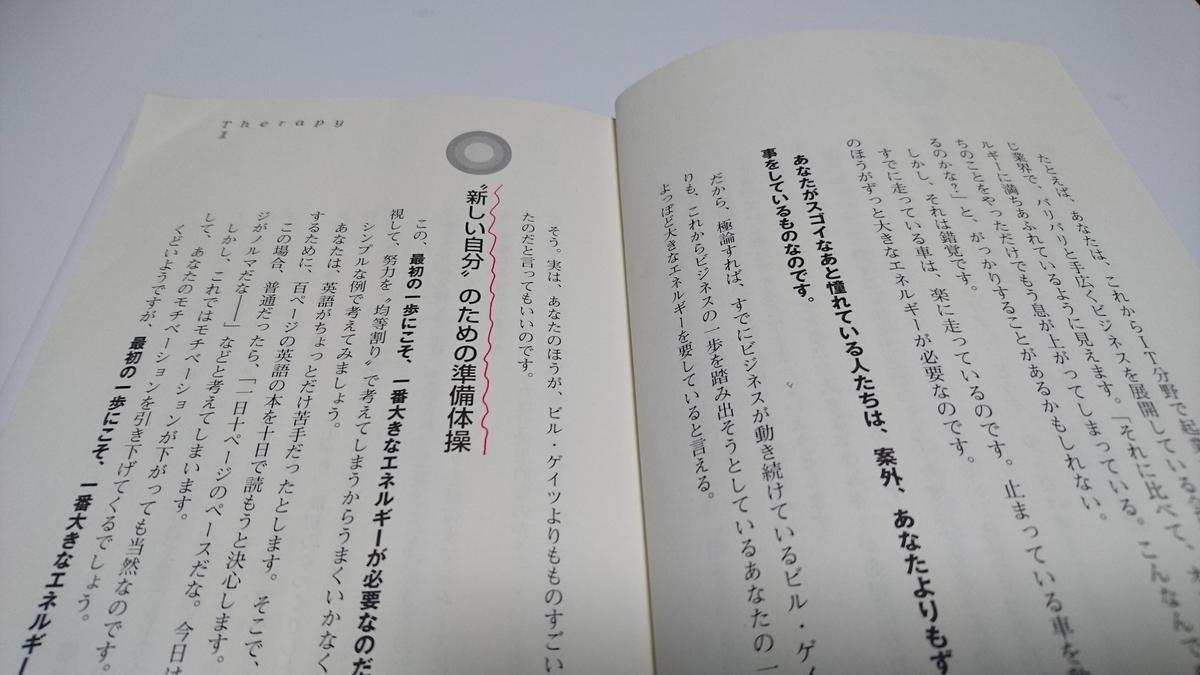 f:id:kooun-shiawase:20190825204537j:plain