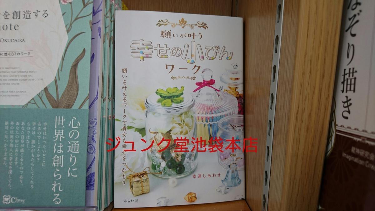 f:id:kooun-shiawase:20200801201148j:plain