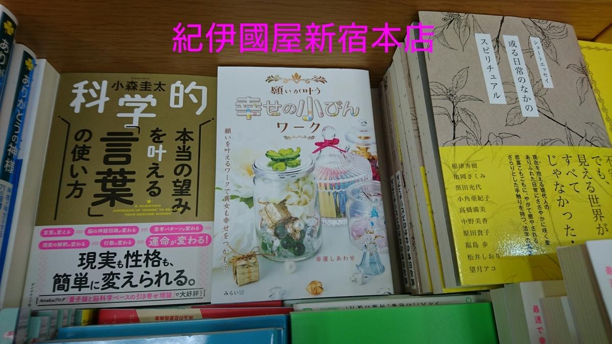 f:id:kooun-shiawase:20200801201348j:plain